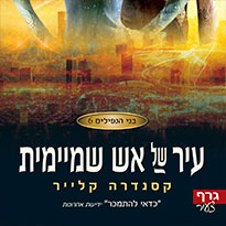 בני הנפילים (6) - עיר של אש שמיימית