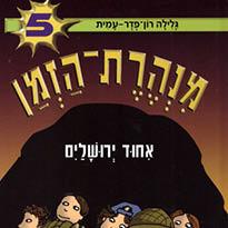 מנהרת הזמן (5) - איחוד ירושלים