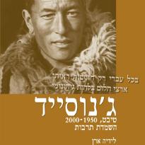 ג'נוסייד (רצח עם)  יח' 9 - טיבט, 1950 - 2000 - השמדת תרבות