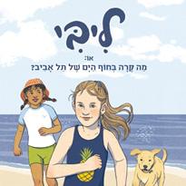 ליבי, או מה קרה בחוף הים של תל אביב
