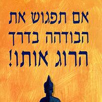 אם תפגוש את הבודהה בדרך הרוג אותו