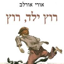 רוץ ילד רוץ