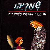 שמריהו, או הילד מקופסת השימורים