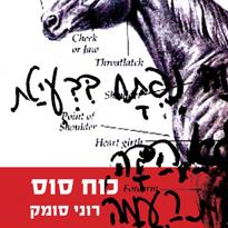 כוח סוס