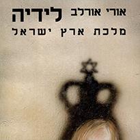 לידיה מלכת ארץ ישראל