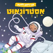 אני רוצה להיות אסטרונאוט