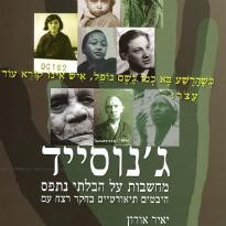 ג'נוסייד (רצח עם)  יח' 1- מבוא: מחשבות על הבלתי נתפס - היבטים תיאורטיים בחקר רצח עם