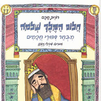 חלום המלך שלמה