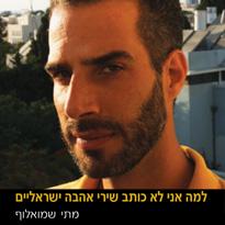 למה אני לא כותב שירי אהבה ישראלים