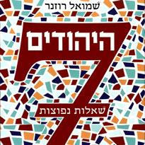 היהודים 7 שאלות נפוצות