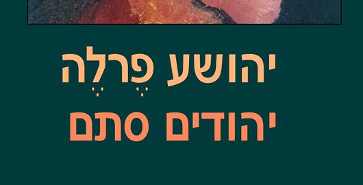 יהודים סתם